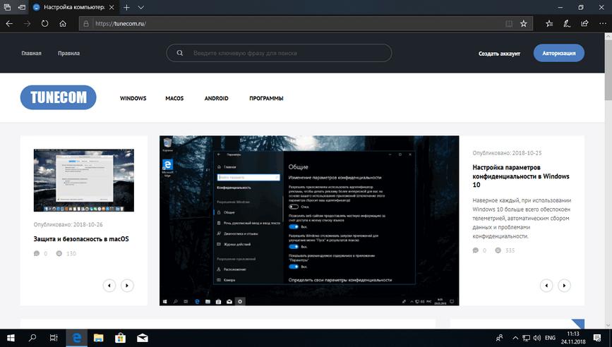 Изменение домашней страницы Microsoft Edge