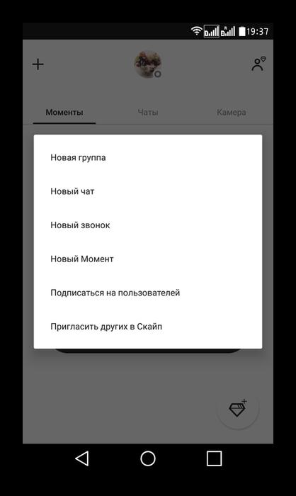 Создаем новый чат в Skype