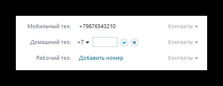 Указание телефонов в Skype