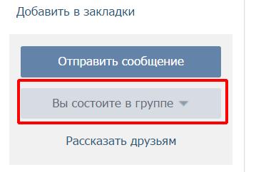 kak-udalit-soobshestva-vkontakte (1)
