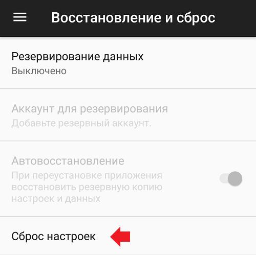 Оптимизация приложений на Андроид при включении: как убрать?