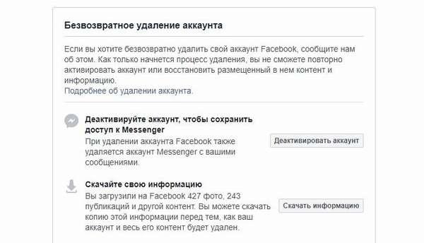 Деактивация аккаунта Фейбук
