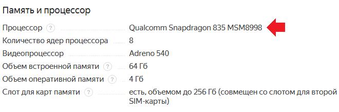 Как узнать, какой процессор установлен на смартфоне Андроид?