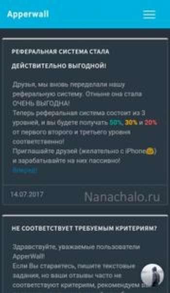 Новости платформы