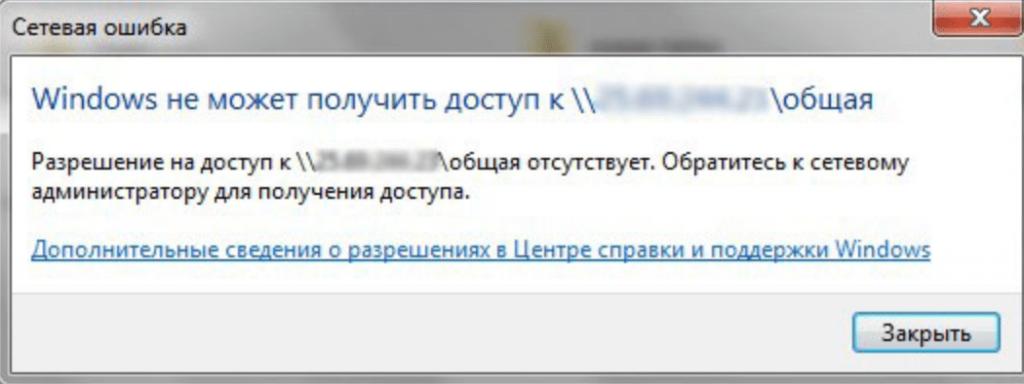 Windows не может получить доступ к компьютеру
