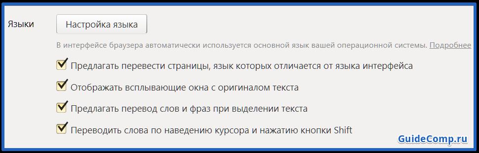 конфигурация яндекс браузера