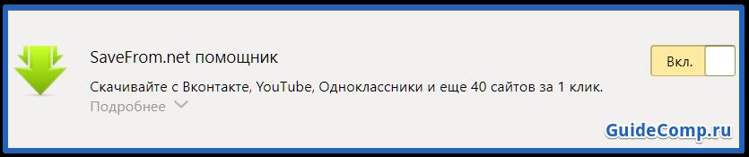 savefrom net не работает в яндекс браузере