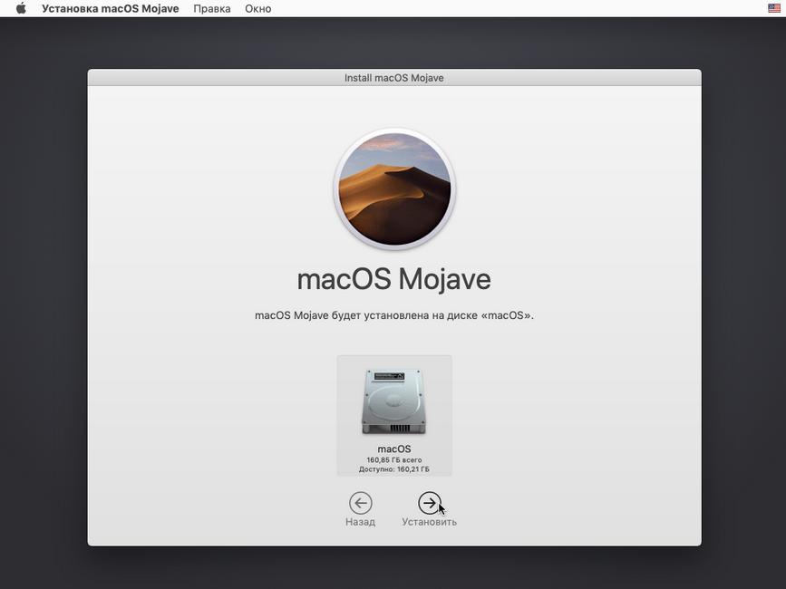 Установить macOS