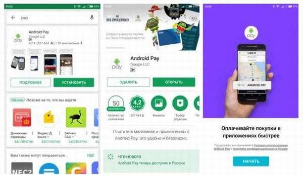 Скачивание Android Pay на Xiaomi