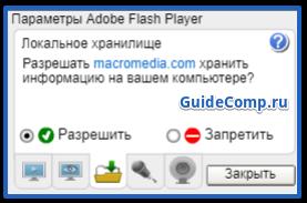 настройка флеш плеера в yandex browser