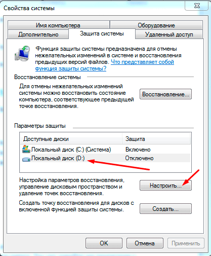 настроить восстановление системы windows