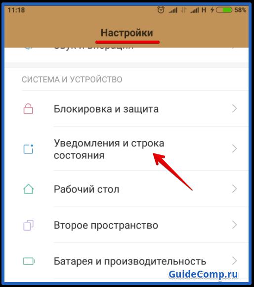 Как выключить Пуш-сообщения в Yandex browser