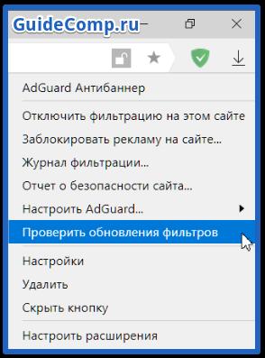 обновление плагина адгуард в яндекс браузере