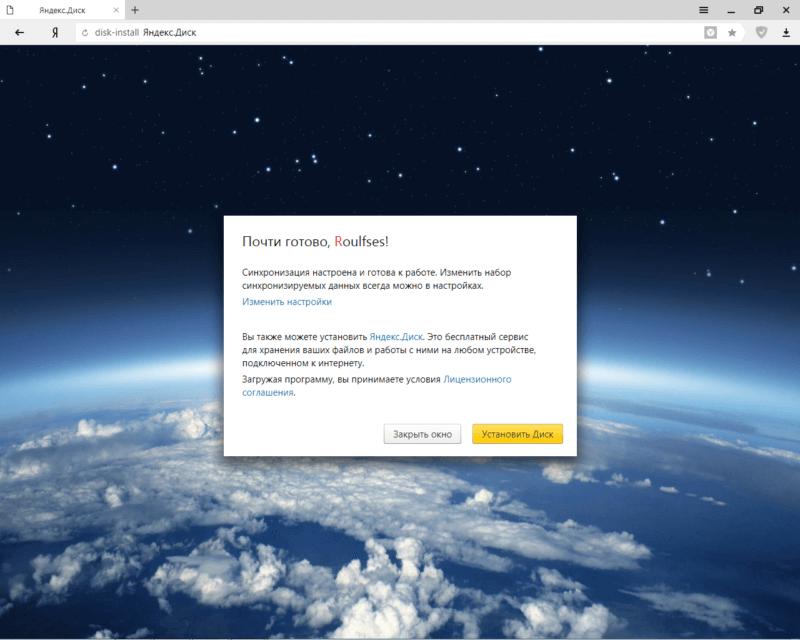 Включение синхронизации в Яндекс Браузере