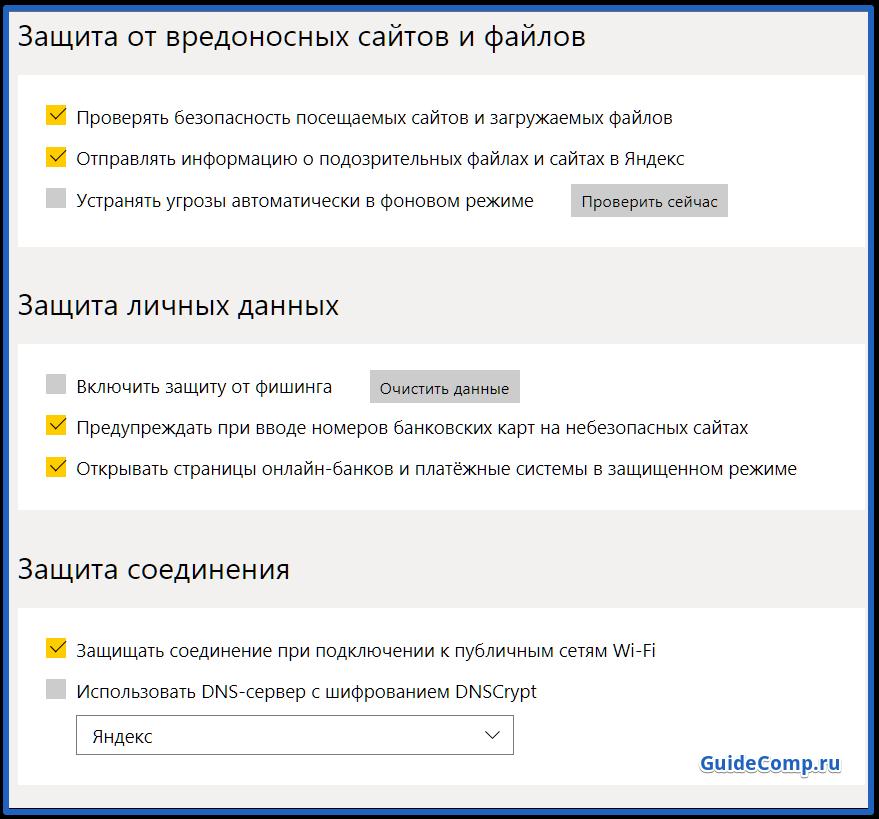 параметры браузера яндекс где найти