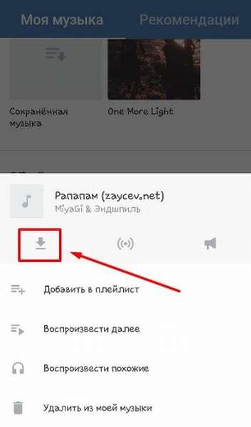 skachat-musiku-v-vk-s-androida