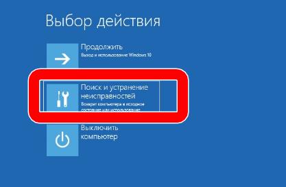 поиск и устранение неиспрвностей windows 10