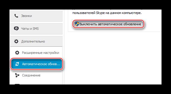 Отключение автообновления Skype