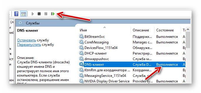 DNS клиент Windows 10