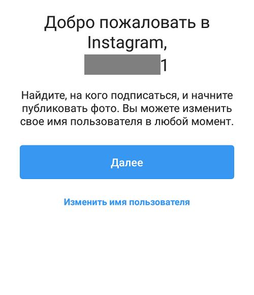Как установить Инстаграм на телефон Android?