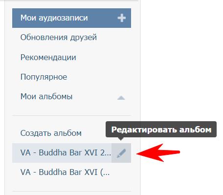 kak-udalit-audioalbom-vk3
