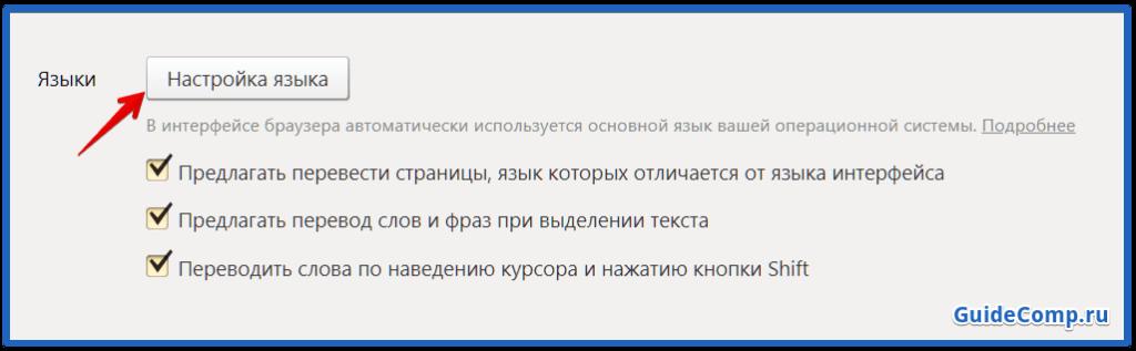 автоматический перевод страницы в яндекс браузере