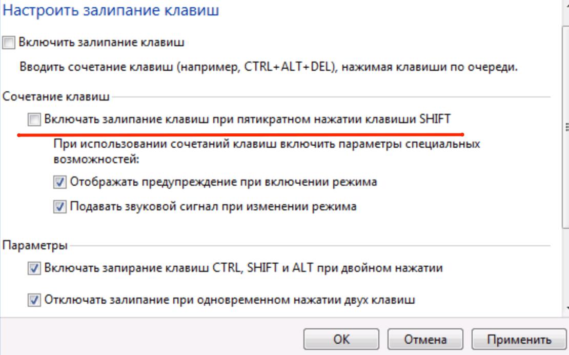 Настройка залипания клавиш в Windows 7