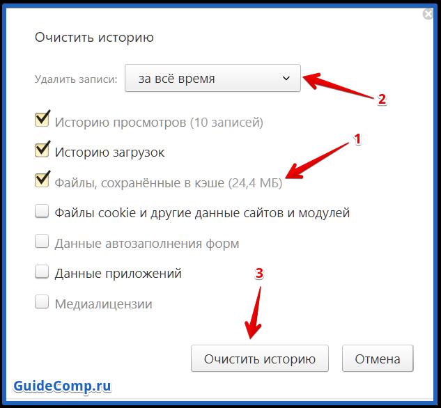 неправильно работает flash в яндекс браузере
