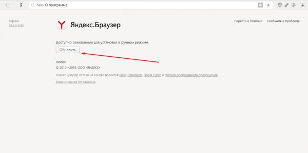 Ручное обновление «Яндекс.Браузера»
