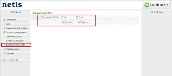 «Динамический DNS»