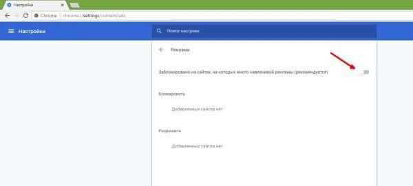 Как отключить блокировку рекламы в браузере Google Chrome