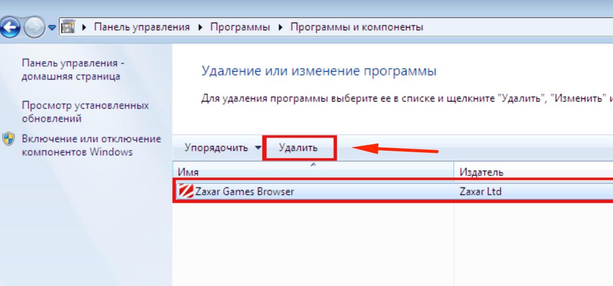Удаление Zaxar Games Browser