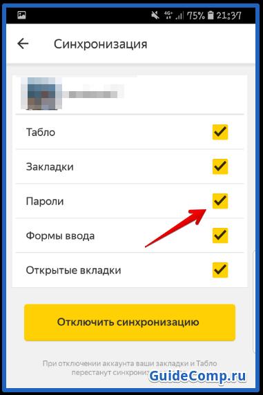 в каком файле хранятся пароли яндекс браузера