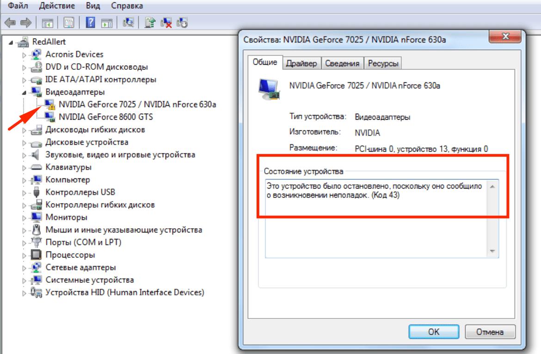 Код ошибки 43 в Диспетчере устройств
