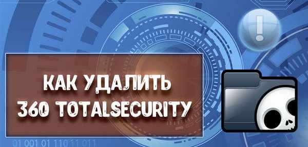 Как удалить TotalSecurity 360