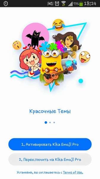 aktivirovat-Emoji-Keyboard-Lite