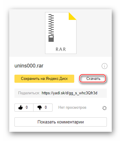 Загрузка unins000 с Яндекс.Диска