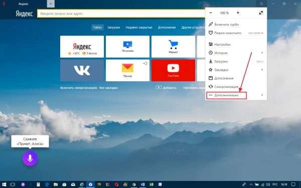 Выпадающее меню управления веб-браузером «Яндекс»