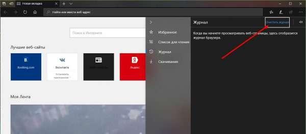 Как очистить историю в Microsoft Edge