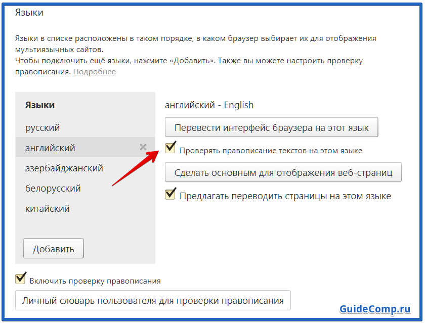 как включить перевод в яндекс браузере