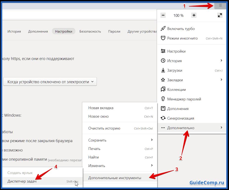 яндекс браузер много процессов browser exe