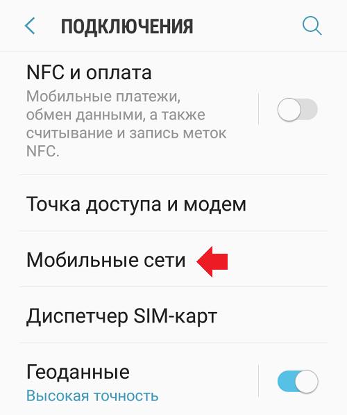 Как включить 4G на Андроиде?
