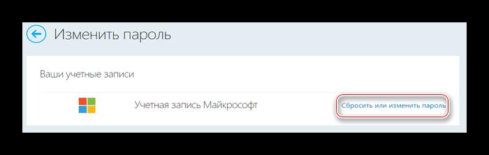 Переход к смене пароля учетной записи Microsoft