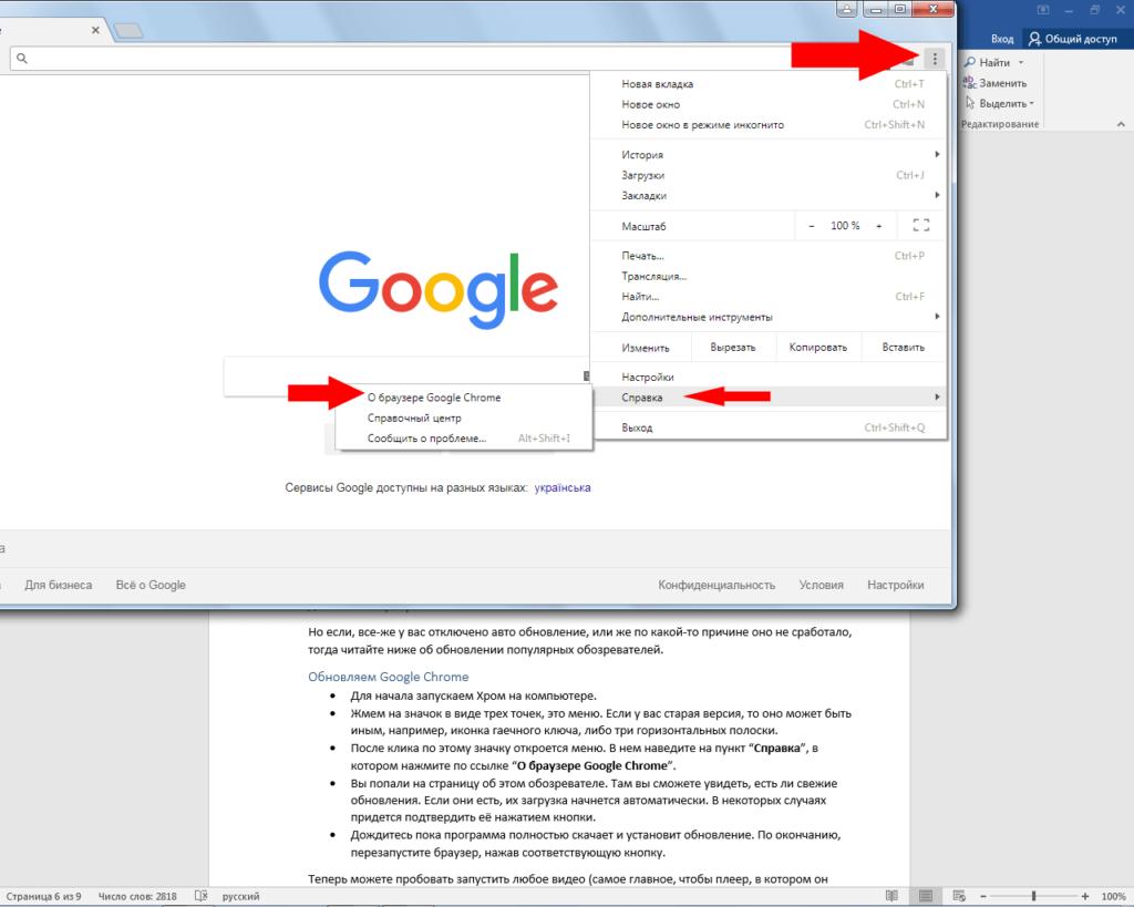 Flash Player заблокирован - как разблокировать в браузере
