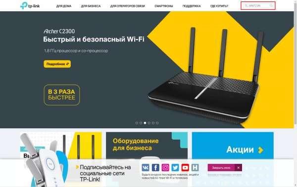 Корпоративный сайт TP-LINK