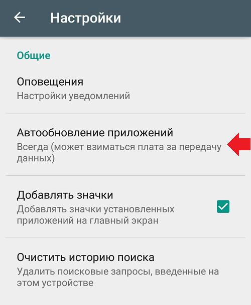 Как отключить автоматическое обновление приложений на Андроиде?
