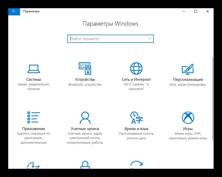 учетные записи параметры windows