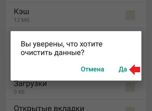 Как очистить историю в Яндекс.Браузере на телефоне Андроид?