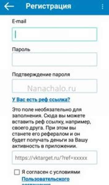 Первая страница регистрации