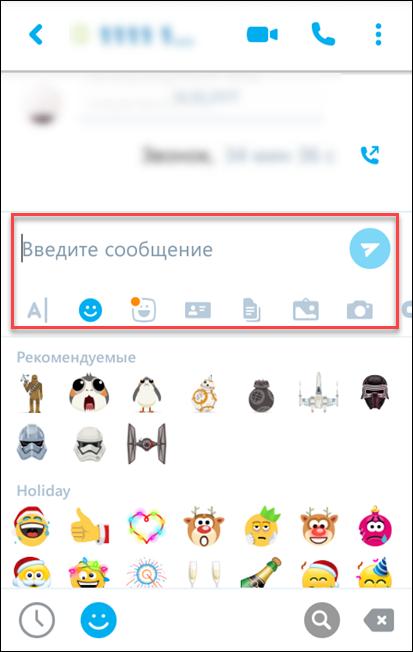 Как отправить сообщение в Skype